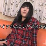 雨宮優衣(20歳)二次元が大好きなアニメオタクの黒髪女子